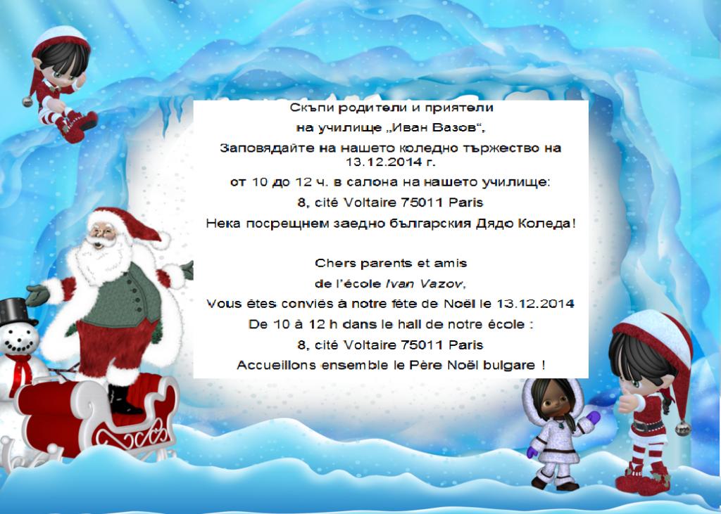 Покана Коледа 2014