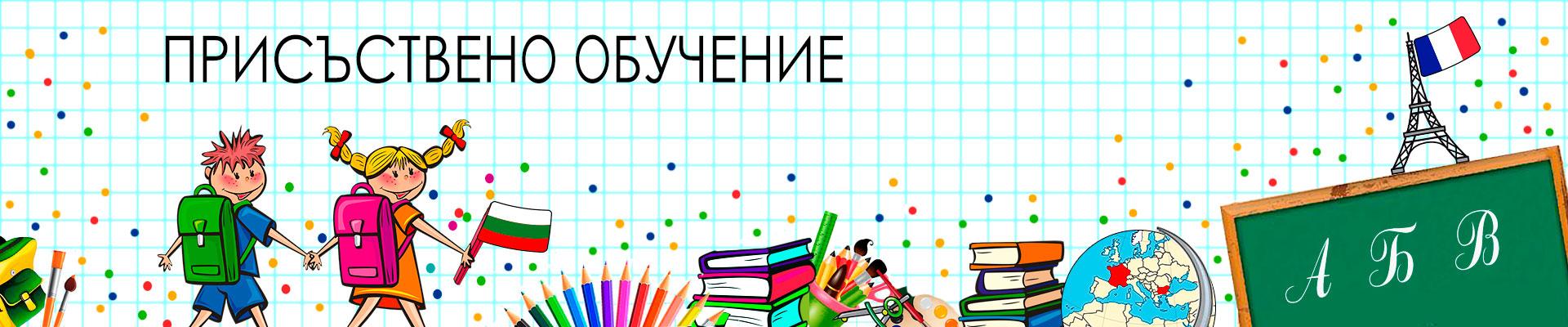 присъствено обучение съботно българско училище иван вазов град париж