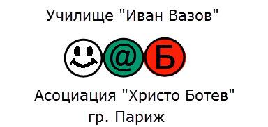 """Българско училище """"Иван Вазов"""" – Париж"""